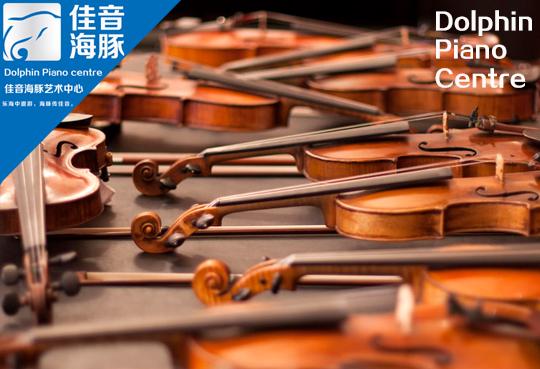 提琴体验馆