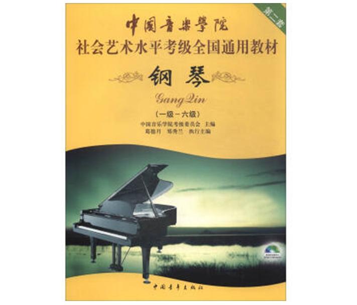 社会艺术水平考级(钢琴)